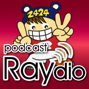 ポッドキャスト Raydio